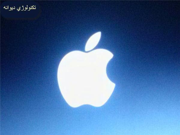 اپل...